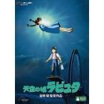 (ジブリピアノCD!プレゼント)スタジオジブリ『天空の城ラピュタ』DVD 宮崎駿 監督作品 VWDZ-8190