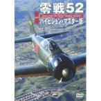 零戦52 ハイビジョン・マスター版 (DVD) WAC-D590