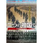 二つの祖国で 日系陸軍情報部 (DVD) WAC-D652