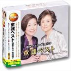 由紀さおり 安田祥子 童謡ベスト (2CD) WCD-611
