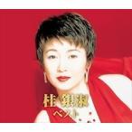 桂銀淑 ベスト(2CD) WCD-615