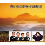 想い出の抒情歌 愛唱歌集 (2CD) WCD-619