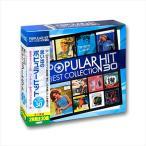 思い出のポピュラーヒット ベストコレクション30(2CD) WCD-622