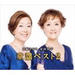 由紀さおり 安田祥子 童謡ベスト 2 (2CD) WCD-630
