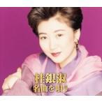 桂銀淑 名曲を唄う (2CD) WCD-631