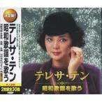 テレサテン 昭和歌謡を歌う / テレサ・テン (2CD) WCD-636