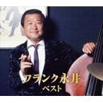 フランク永井 ベスト (2CD) WCD-642