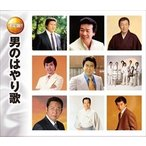 男のはやり歌 (2CD) WCD-646