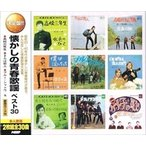 懐かしの青春歌謡 ベスト30(2CD) WCD-650