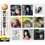 Yahoo!そふと屋プラチナ館思い出の歌謡 べスト30(2CD) WCD-651