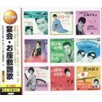 宴会 お座敷艶歌 (2CD) WCD-657