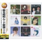 甦る昭和ムード歌謡 ベスト30(2CD) WCD-658