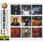 永遠の青春の歩み ベスト30(2CD) WCD-659