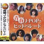 青春 J-POP ヒットパレード(2CD) WCD-667