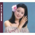 テレサテン 魅惑の昭和歌謡 / テレサ・テン (2CD) WCD-671