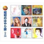 昭和のはやり歌 ベスト30(2CD) WCD-674