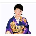島津亜矢 傑作選(2CD) WCD-675