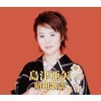 島津亜矢 昭和歌謡(2CD) WCD-676