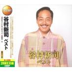 谷村新司 ベスト(2枚組CD) WCD-692-KEEP