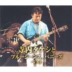 寺内タケシとブルージーンズ,バニーズ ベスト / (2枚組CD) WCD-694-KEEP