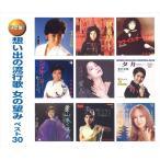想い出の流行歌 女の望みベスト30 / (2枚組CD) WCD-697-KEEP