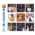 男と女のはやり歌ベスト30 / (2枚組CD) WCD-699-KEEP