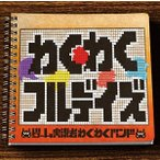 (おまけ付)わくわくフルデイズ / ゲーム実況者わくわくバンド (CD) WKWK-7-SK