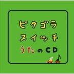 (おまけ付)ピタゴラスイッチ うたのCD / オムニバス (CD)WPCL-10836-SK