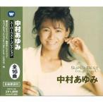 中村あゆみ スーパーベスト・コレクション (CD) WQCQ-156