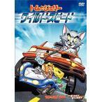 トムとジェリー ワイルド・スピード /  (DVD) WTB67325-HPM