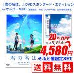 【先着予約特典付き】君の名は。 DVDスタンダード・エディション&オルゴールCD そふと屋限定SET / 新海誠 アニメーション (DVD+CD) yourname-set-SK