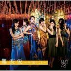 (おまけ付)難波愛〜今、思うこと〜 Type-B / NMB48 エヌエムビーフォーティーエイト (CD) YRCS-95082-SK