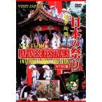 日本の祭り【NTSC版】 /  (DVD) YZCV-8077-KCW画像