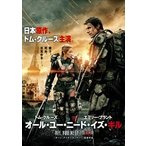 オール・ユー・ニード・イズ・キル / トム・クルーズ (DVD) 1000565202-1f
