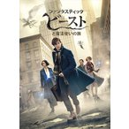 2018.10.03発売 ファンタスティック・ビーストと魔法使いの旅 /  (DVD) 1000728510-HPM