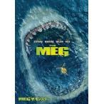 MEG ザ モンスター  DVD
