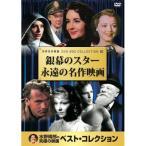 銀幕のスター 永遠の名作映画 DVD10枚組 (DVD) 10CID-6013