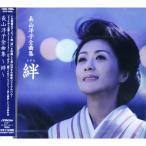長山洋子全曲集 〜絆〜 (CD) 12CD-1002N(VCD-3006)