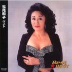 松尾和子 ベスト (CD) 12CD-1003B-KEEP