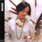 岩崎宏美 (CD)12CD-1010NA-KEEP