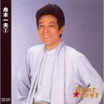 舟木一夫 2 (CD)12CD-1014A-KEEP