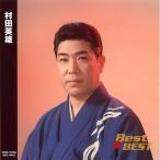 村田英雄 (CD)12CD-1019A-KEEP