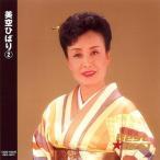 美空ひばり 2 BEST BEST ベスト / 美空ひばり (CD)12CD-1021N-KEEP