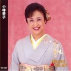 小林幸子 (CD)12CD-1024N-KEEP