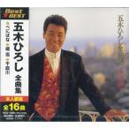 五木ひろし 全曲集 BEST BEST ベスト (CD) 12CD-1029N(TKCI-70166)