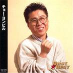 チョー・ヨンピル /本人歌唱 (CD) 12CD-1069B