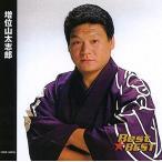 増位山太志郎 (CD)12CD-1087A-KEEP