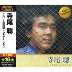 寺尾聰 BEST BEST ベスト 12CD-1140