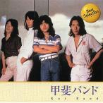 甲斐バンド Best Selection (CD) 12CD-1141