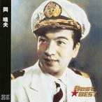 岡晴夫 BEST BEST ベスト (CD) 12CD-1167